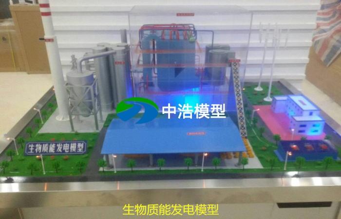 生物质能电站仿真装置