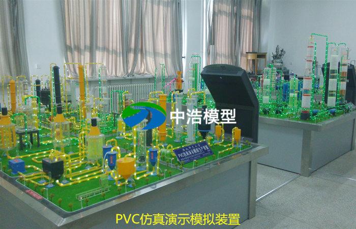 《山东技师学院》PVC仿真演示模拟装置