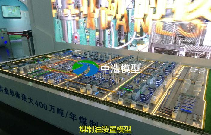 《中国昊华化工集团股份有限公司》煤制油装置模型
