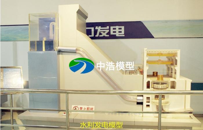 水力发电模型