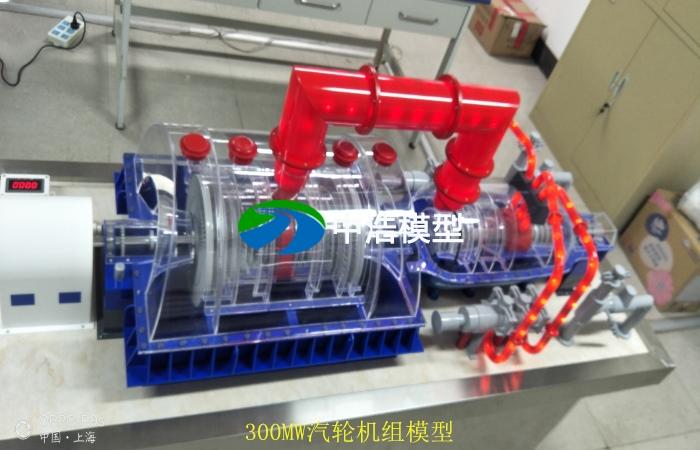 300MW汽轮机组模型