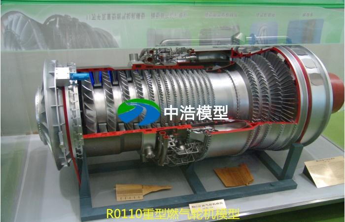 R0110重型燃气轮机模型