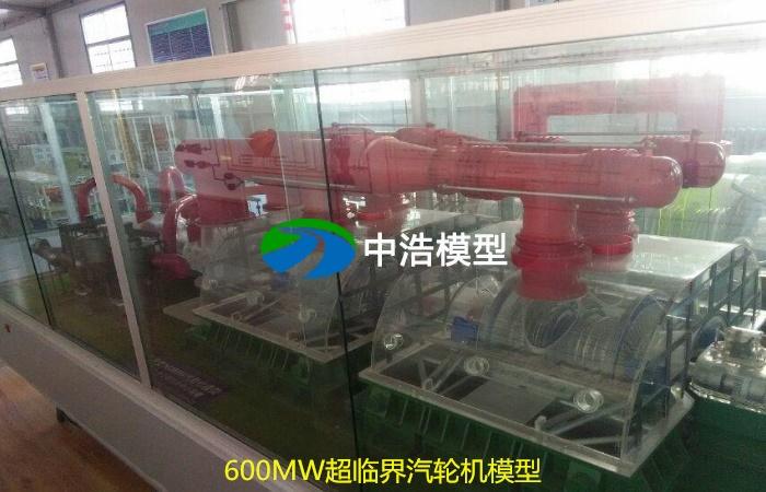 600MW超临界汽轮机模型