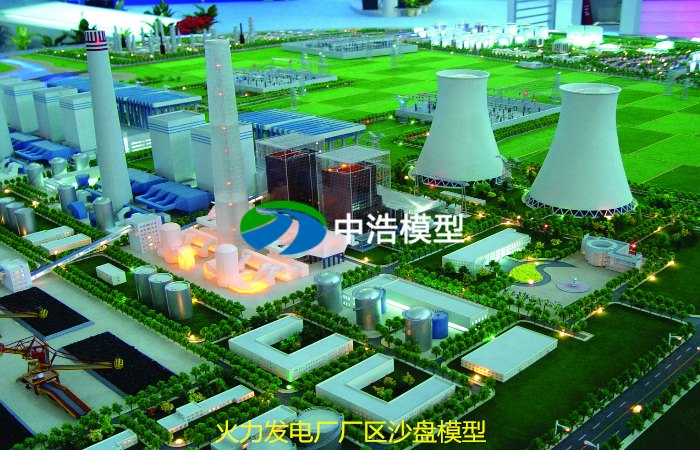 火力发电厂厂区沙盘模型