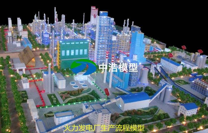 火力发电厂生产流程模型