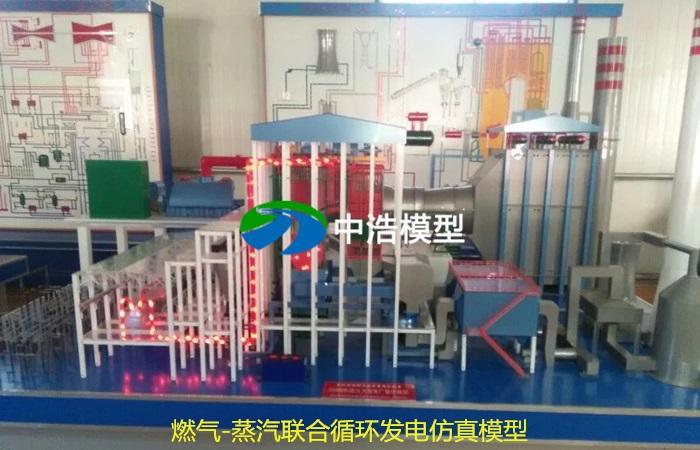 燃气-蒸汽联合循环发电仿真模型