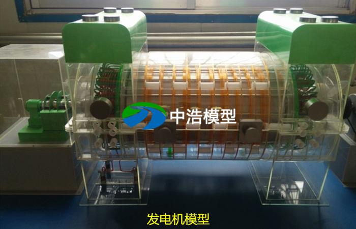发电机模型
