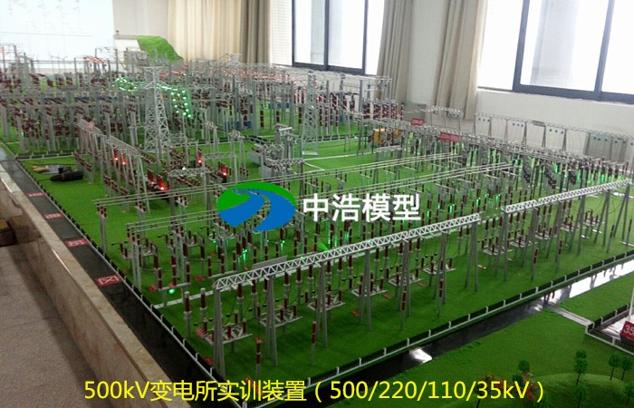 500kV变电所实训装置(500/220/110/35kV)