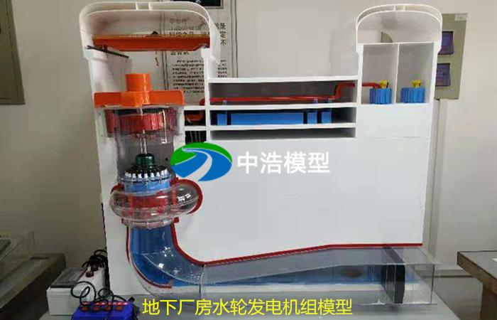 地下厂房水轮发电机组模型