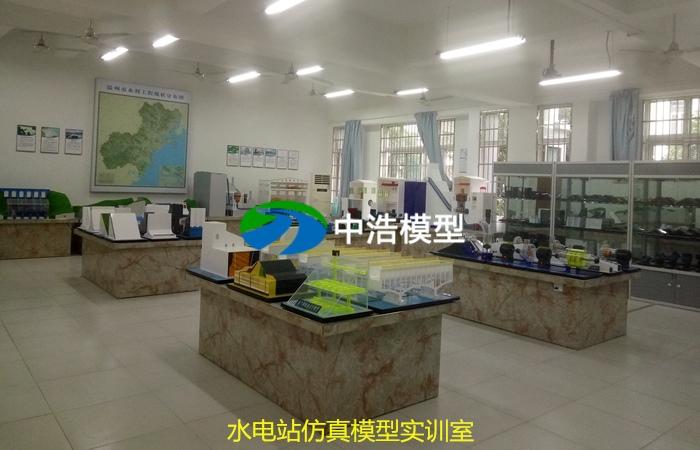水电站仿真模型实训室