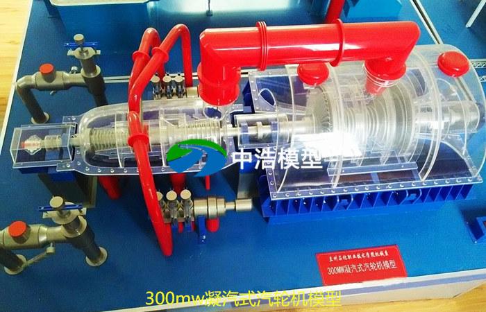 300mw凝汽式汽轮机模型