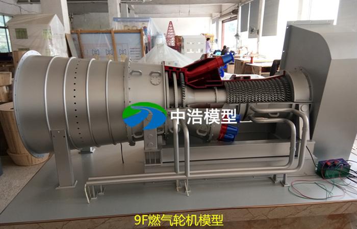 9F燃气轮机模型