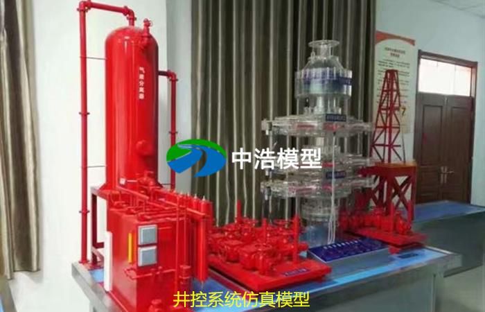 井控系统仿真模型