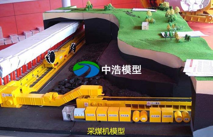 采煤机模型