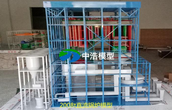 2008t直流锅炉模型