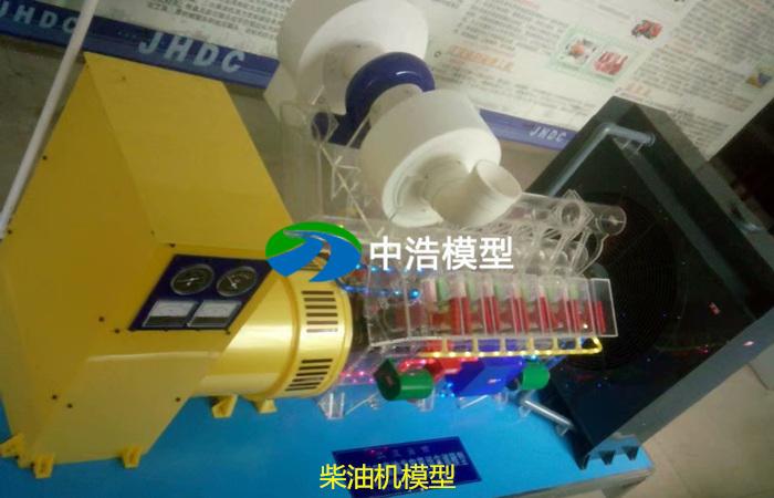 柴油发电机组演示模型