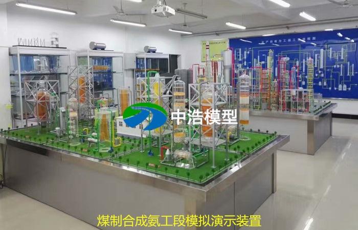 煤制合成氨工段模拟演示装置