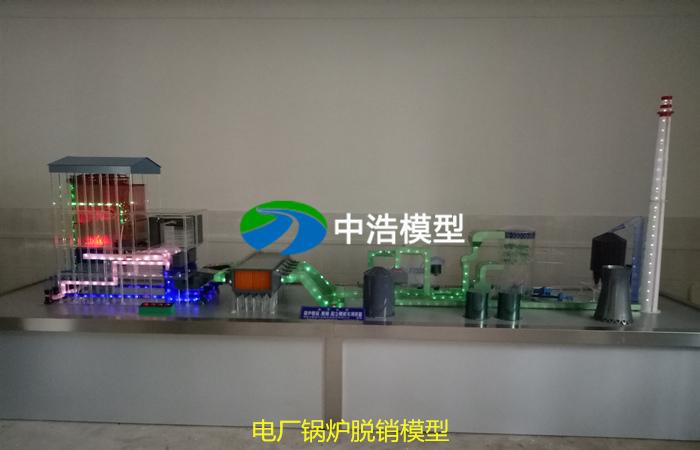 电厂锅炉脱销模型