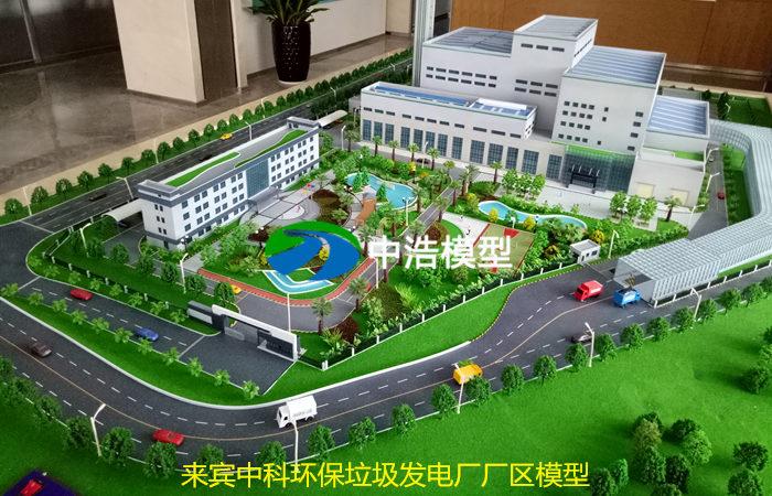 来宾中科环保垃圾发电厂厂区模型