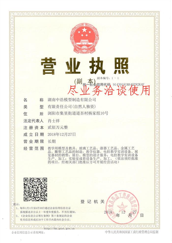 《中浩模型》营业执照证件