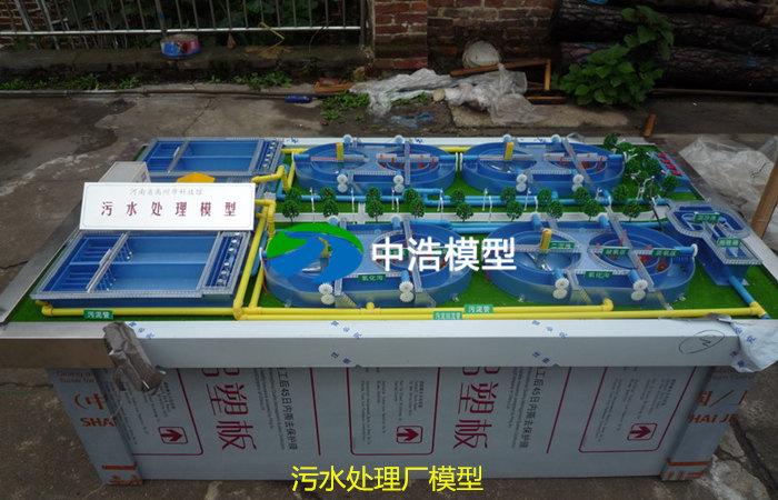 污水处理厂模型